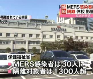 韓国MERS感染《230の学校など休校》