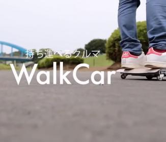 日本人が開発した持ち運べるクルマ「WalkCar」が話題に