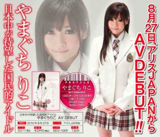 元AKB48『やまぐちりこ』大分のクラブで働いていた!