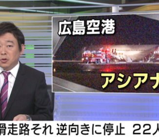 【速報】広島空港でアシアナ機事故、着陸失敗?