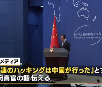 中国、米サイバー攻撃めぐる報道に反発