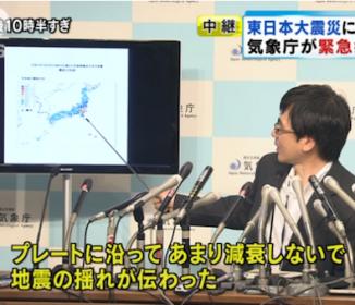 東日本大震災に次ぐ規模《M8.5観測》気象庁会見