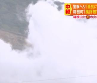 箱根山「蒸気に勢い」 警察ヘリが確認