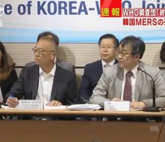 韓国MERS「終息には時間がかかる」WHO 死者14人に