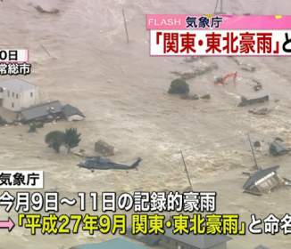 現時点3県で8人が死亡「平成27年9月関東・東北豪雨」と命名