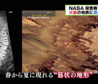 火星の地表に「液体の水」、NASAが確認