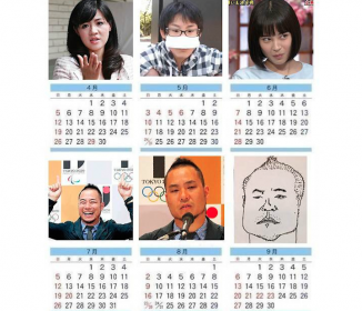 佐野氏、あからさまな嘘をついたため9月のカレンダーに載る?!