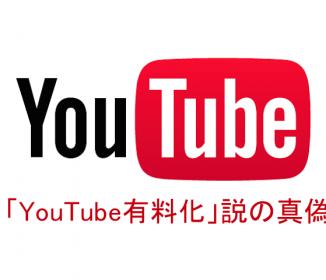 「YouTube有料化」説が広がる 実際は「YouTubeが有料会員サービスの導入を検討」なので注意