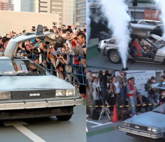 古着で走るデロリアン、「30年後」の東京疾走