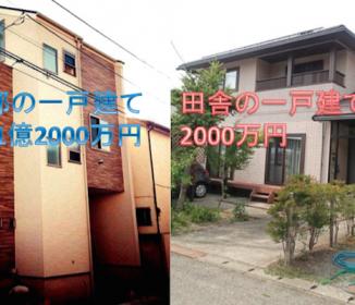 東京の一戸建て住宅1億2000万円 田舎の一戸建て住宅2000万円