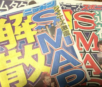 SMAP解散が確定に!!移籍先は吉本ではと話題に