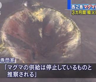 噴火なくマグマの供給停止か 西之島・最新映像公開