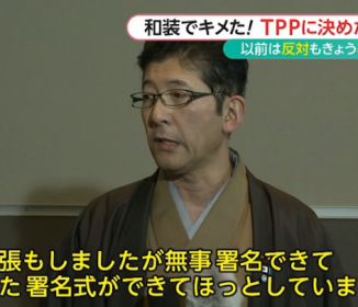 TPP署名式 高鳥内閣副大臣が「断固反対」から一転、和装姿で出席