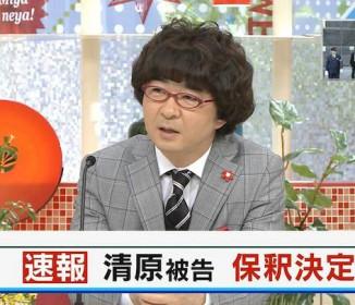 【速報】清原保釈