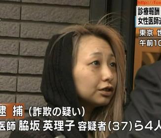 《詐欺》昨日逮捕された美人女医のすっぴん画像www