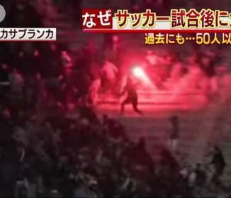 サッカー試合後に大乱闘 サポーター50人以上死傷