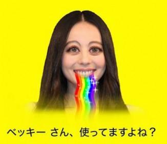 【悲報】映画ドットコム、ベッキーや乙武さんをいじって謝罪