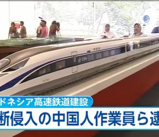 無許可でインドネシア高速鉄道建設の地質調査 中国人ら逮捕