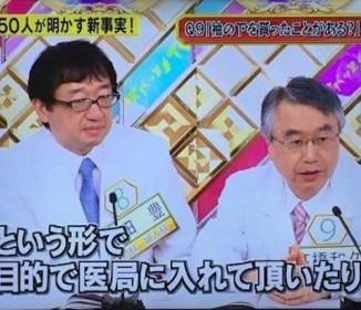 TBSが「医者への上手な賄賂の渡し方」を放送して批判殺到