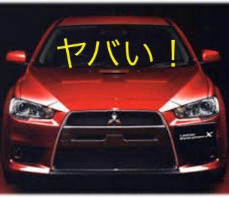 【悲報】三菱自動車ガチでアカン