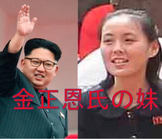 【北朝鮮】金正恩氏の妹が党中央委入り