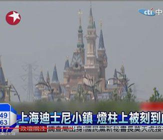 上海ディズニー「開園一週間でくそまみれや……」「ゴミが散乱、ウンコやオシッコも」