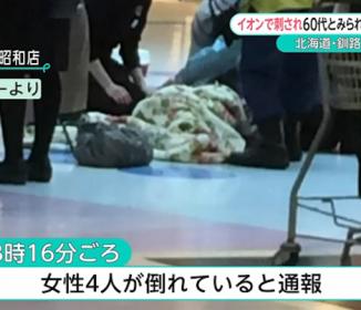 イオンで女性客4人切りつけられ1人死亡 男逮捕 北海道