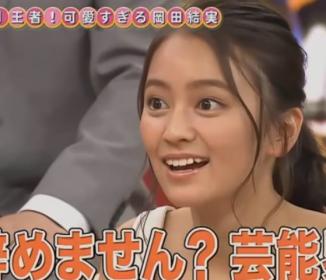 岡田の娘が凍りつく!!上沼恵美子に番組中「芸能界、辞めなさい」