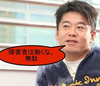 堀江貴文氏「障害者は働くな。無駄」「多くは社会的にはプラスにはならないよ。したいならやり方を考えよう」