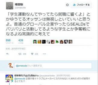 【悲報】SEALDsメンバー「職をください……。なんで就職できないの……?」