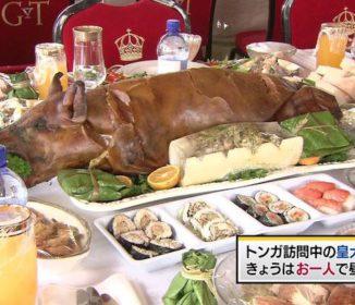 【衝撃画像】 皇太子さまの昼飯をご覧ください