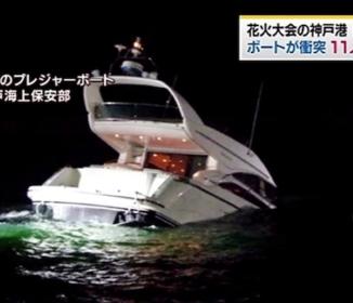 花火大会の神戸港でボートが防波堤に衝突、11人重軽傷