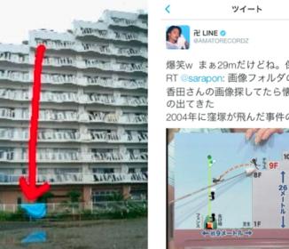 【画像】窪塚洋介が12年前に飛び降りたマンションの高さwwwこれで障害すら無いとかどうなってんだ