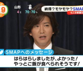 """SMAP解散の""""真犯人""""は香取じゃない!引き金は「ハワイバカンス」"""