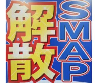 香取慎吾レギュラー番組存続危機の声