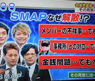 SMAP スマスマの収録も中止に・・「問題児は誰?」