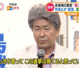 鳥越俊太郎、都知事選後初のラジオで小池都知事を批判