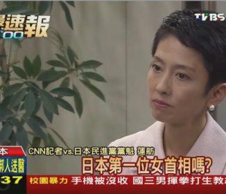 CNN記者「あなたは日本で初めての女性首相になると思いますか?」 脱法蓮舫「はい」