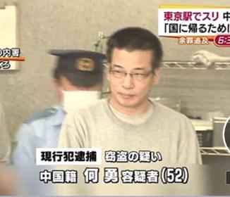 東京駅でスリ 容疑の中国人逮捕「国に帰るために盗んだ」