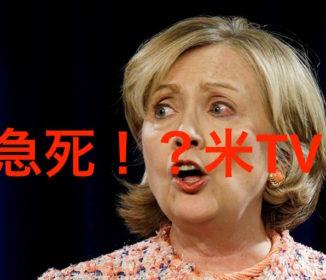 米TV「ヒラリー・クリントン氏が急死しました」