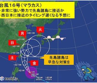 台風16号 非常に強い勢力で北上へ
