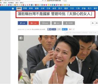 在日中国人・民進党の蓮舫「台湾は国ではない」→台湾人が大激怒して炎上…台湾のトップニュース「蓮舫は台湾を裏切った薄情で残酷な女」「台湾人の敵」