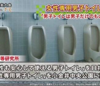 韓国人「日本で女性専用男子トイレが登場w」=何言ってんだこれは?