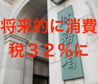 【悲報】財務省「将来的に消費税32%に」