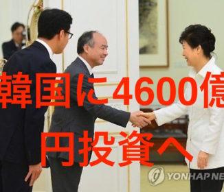 朴槿恵と孫正義が会談。ソフトバンクが韓国に4600億円投資へ