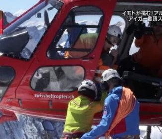 """イモトアヤコ""""感動の登山成功""""も、視聴者が興ざめした理由 「なんだ下山はヘリかよ」"""