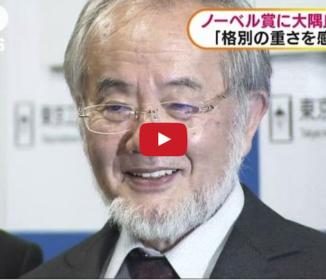 ノーベル賞・大隅氏の「科学を役に立つかどうかで判断する社会」への苦言が共感を呼ぶ