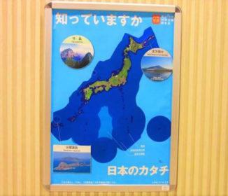 韓国人教授、竹島領有を示す日本のポスターに対抗しパロディー版制作=韓国ネット「韓国人はやられてばかり」「政府に対抗して一教授、おかしいだろ」