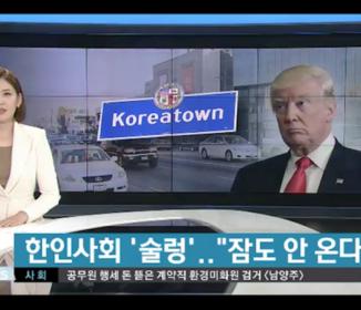在米韓人のキムさん(不法滞在16年)「トランプが当選して以降、眠る事ができません」