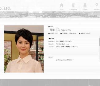 夏目三久と有吉弘行の熱愛・妊娠は誤報 日刊スポーツが謝罪「本人に確認せず事実に反していた」